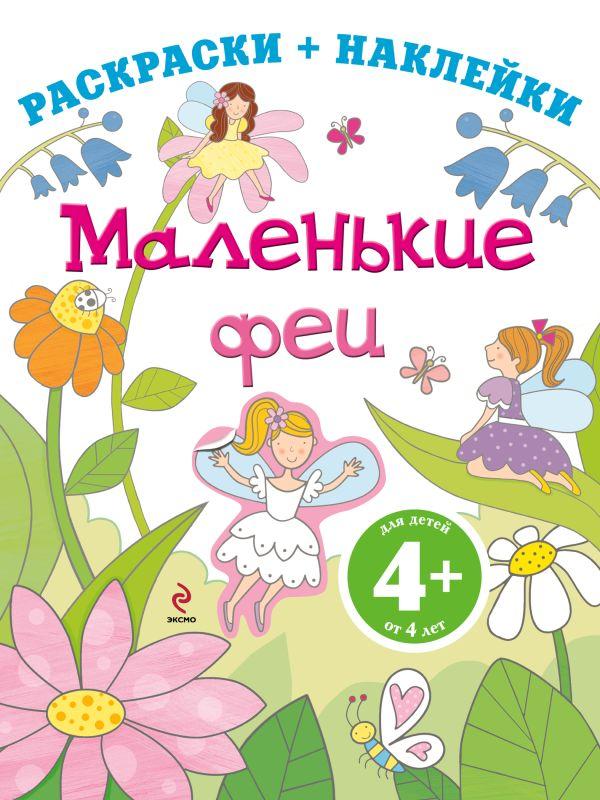4+ Маленькие феи