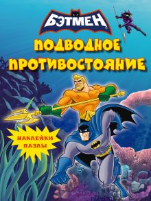 Наклейки-пазлы. Подводное противостояние