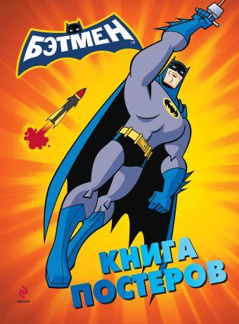 Бэтмен. Книга постеров