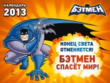 Конец света отменяется. Бэтмен спасет мир!