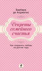 Анджелис Б.Д. - Секреты семейного счастья' обложка книги