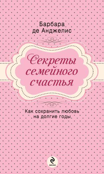 Анджелис Б.Д. - Секреты семейного счастья обложка книги