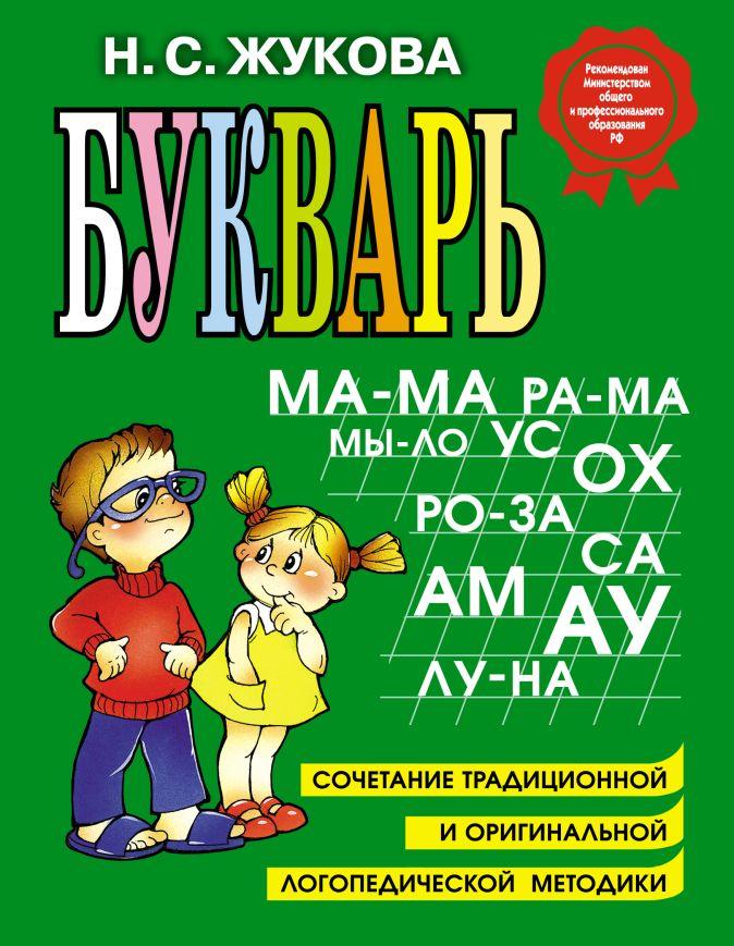 Жукова Н.С. - Букварь (по СанПин) обложка книги