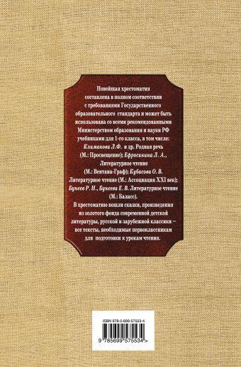 Новейшая хрестоматия по литературе. 1 класс. 3-е изд., испр. и доп.