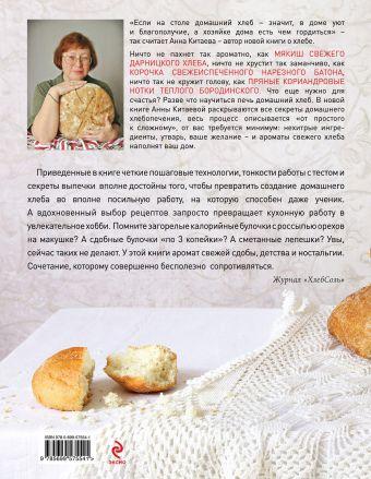 Домашний хлеб (белое оформление) Анна Китаева