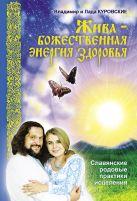 Куровские В. и Л. - Жива – божественная энергия здоровья. Славянские родовые практики исцеления' обложка книги