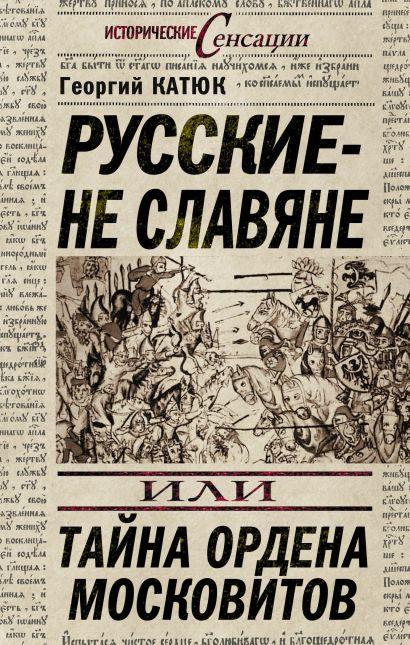 Русские – не славяне, или Тайна ордена московитов - фото 1