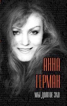 Анна Герман: Мы долгое эхо