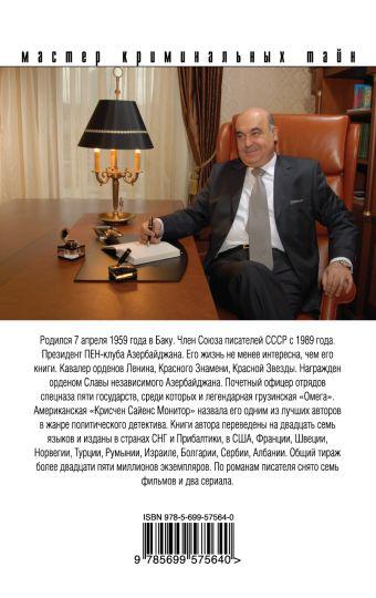 Двойник, или Возвращение олигарха Абдуллаев Ч.А.