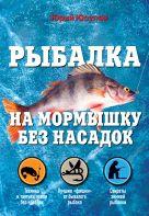 Юсупов Ю.К., Саберов П.В., Лях С. - Рыбалка на мормышку без насадок' обложка книги