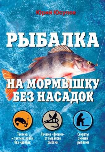 Рыбалка на мормышку без насадок Юсупов Ю.К., Саберов П.В., Лях С.