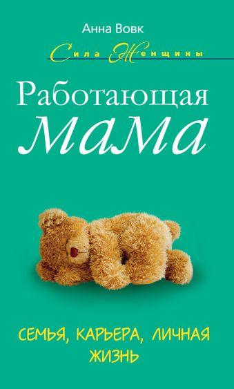 Работающая мама. Семья, карьера, личная жизнь Вовк А.М.