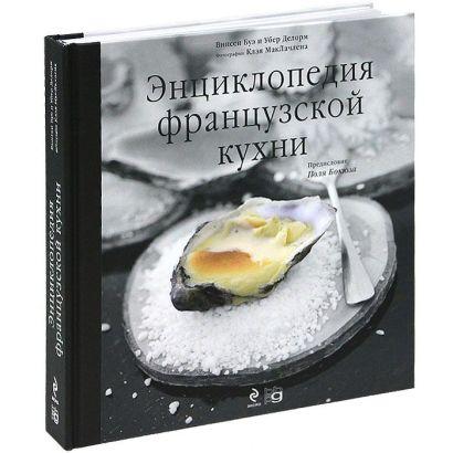 Энциклопедия французской кухни + DVD диск (в футляре) - фото 1