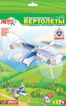 """Вертолет """"Конвертоплан"""""""