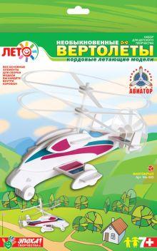 """Вертолет """"Винтокрыл"""""""