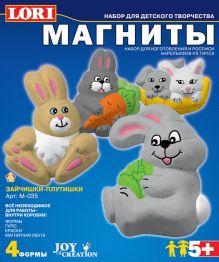 Зайчишки-плутишки