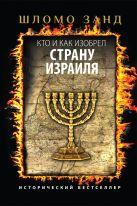 Занд Ш. - Кто и как изобрел страну Израиля' обложка книги