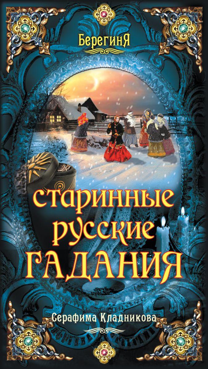 Серафима Кладникова - Старинные русские гадания обложка книги