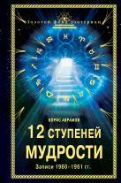 Абрамов Б.Н. - 12 ступеней мудрости' обложка книги
