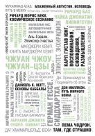 Батлер-Боудон Т. - 50 великих книг о силе духа' обложка книги