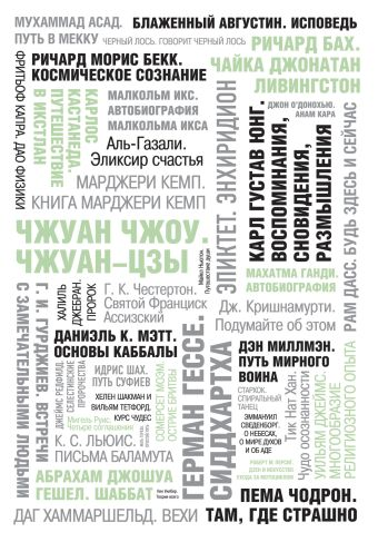 50 великих книг о силе духа Батлер-Боудон Т.