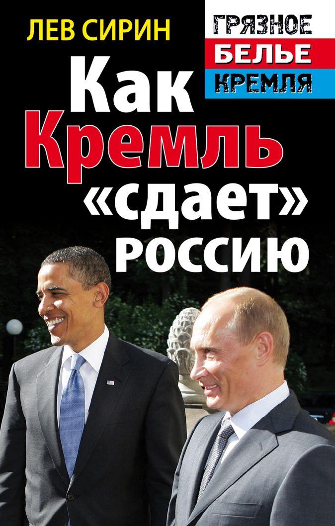Сирин Л. - Как Кремль сдает Россию обложка книги