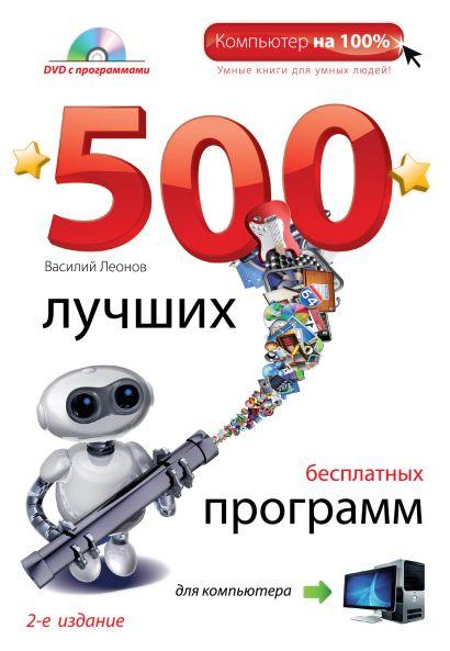 500 лучших бесплатных программ для компьютера. (+DVD). 2е издание - фото 1