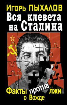 Вся клевета на Сталина. Факты против лжи о Вожде
