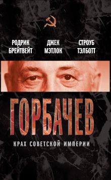 Горбачев. Крах советской империи