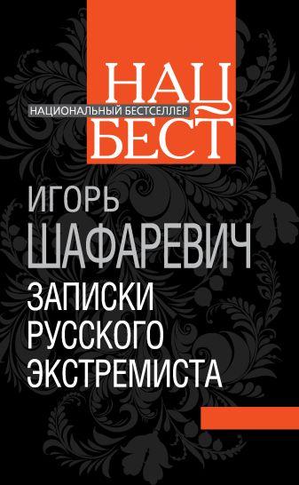 Игорь Шафаревич - Записки русского экстремиста обложка книги