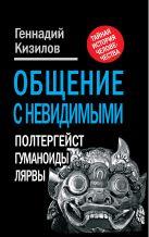 Кизилов Г. - Общение с Невидимыми. Полтергейст, гуманоиды, лярвы…' обложка книги