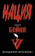 Ераносян В. - Бойня' обложка книги