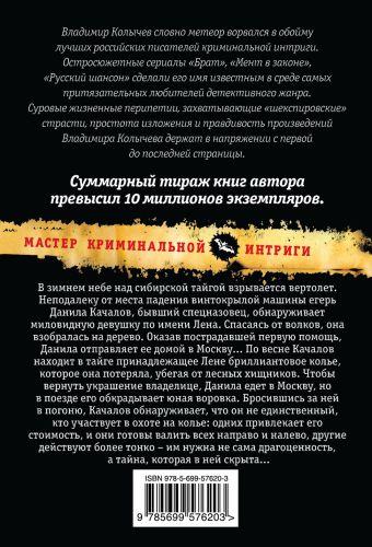 Егерь, или Волчьи законы тайги Колычев В.Г.