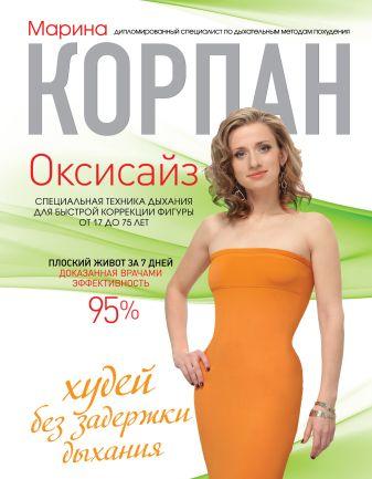Марина Корпан - Оксисайз: худей без задержки дыхания обложка книги
