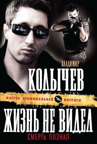 Жизнь не видел, смерть познал Колычев В.Г.