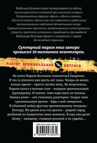 Армия, или Я - не бандит Колычев В.Г.