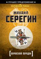 Серегин М.Г. - Воровской порядок' обложка книги