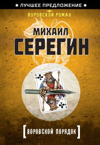 Воровской порядок Серегин М.Г.
