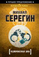 Серегин М.Г. - Размороженная зона' обложка книги