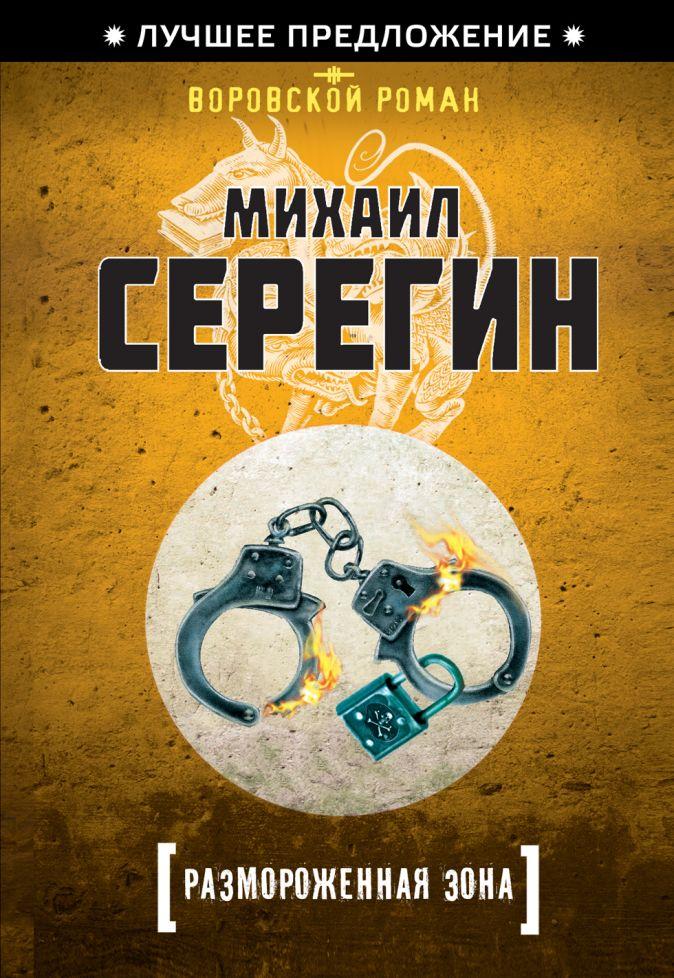 Михаил Серегин - Размороженная зона обложка книги