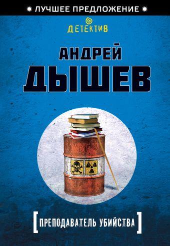 Преподаватель убийства Дышев А.М.