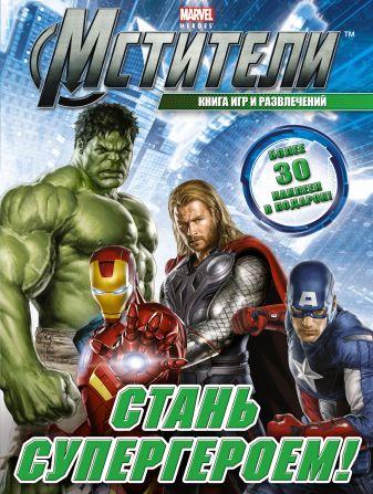 Стань супергероем! Книга игр и развлечений