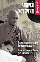 Кочергин А.Н. - Введение в школу боевого карате. Кои но такинобори рю нюмон' обложка книги