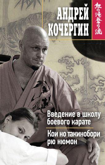Введение в школу боевого карате. Кои но такинобори рю нюмон Кочергин А.Н.