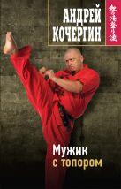 Кочергин А.Н. - Мужик с топором' обложка книги