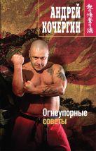 Кочергин А.Н. - Огнеупорные советы' обложка книги