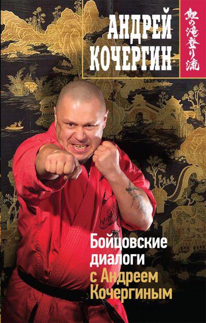 Бойцовские диалоги с Андреем Кочергиным - фото 1