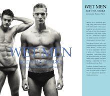 Wet Men. Боги на пляже (Playboy. Лучшие фотоальбомы за всю историю создания)
