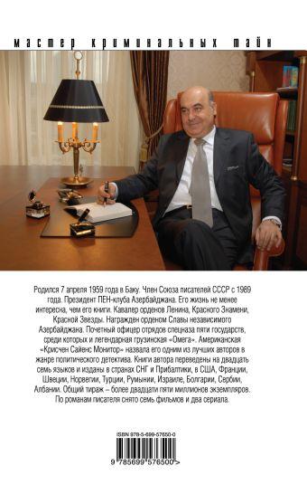 Забава королей Абдуллаев Ч.А.