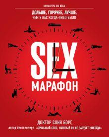 SEX-марафон